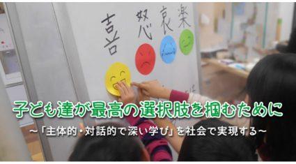 ドコモgaccoと子供教育創造機構、総務省によるIoTサービス創出支援事業の一環として「主体的・対話的で深い学び」を社会で実現する講座をオンライン講座「gacco(ガッコ)」で開講
