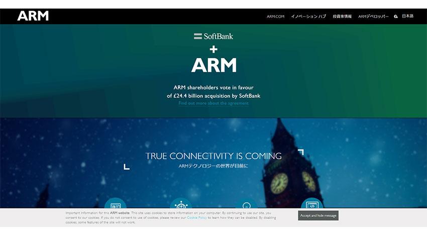 Arm、IoTデバイスのセキュアな環境をつくるフレームワーク「Platform Security Architecture(PSA)」を発表