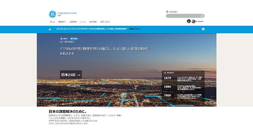 GE、産業向けIoTプラットフォームPredixを拡張するインダストリアル・ソフトウェア・ソリューションを発表