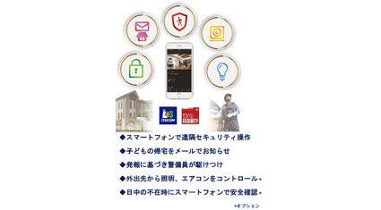 東急セキュリティとイッツコム、IoTを活用したホームセキュリティサービス「東急スマートセキュリティ」を開始