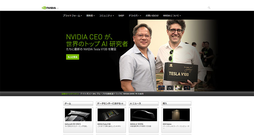 NVIDIA、AIクラウドコンテナレジストリー「NVIDIA GPU Cloud (NGC)」の提供を開始