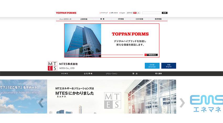 トッパンフォームズとMTES、通信方式LoRaとRFIDを組み合わせたIoTソリューションの開発を推進