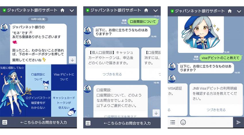 ジャパンネット銀行がLINEでの問い合わせ対応を開始、AIで24時間365日対応