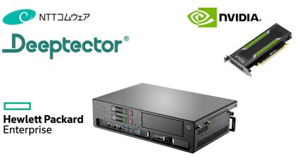 NTTコムウェア、ヒューレット・パッカードと協業しDeep Learningソリューション「Deeptector」《産業用エッジAIパッケージ》を販売開始NTTコムウェア、ヒューレット・パッカードと協業しDeep Learningソリューション「Deeptector」《産業用エッジAIパッケージ》を販売開始