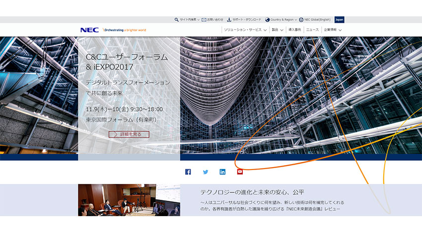 NEC・アドバンテック・オムロンなど6社がEdgecross(エッジクロス)コンソーシアムを設立、エッジコンピューティング領域で連携