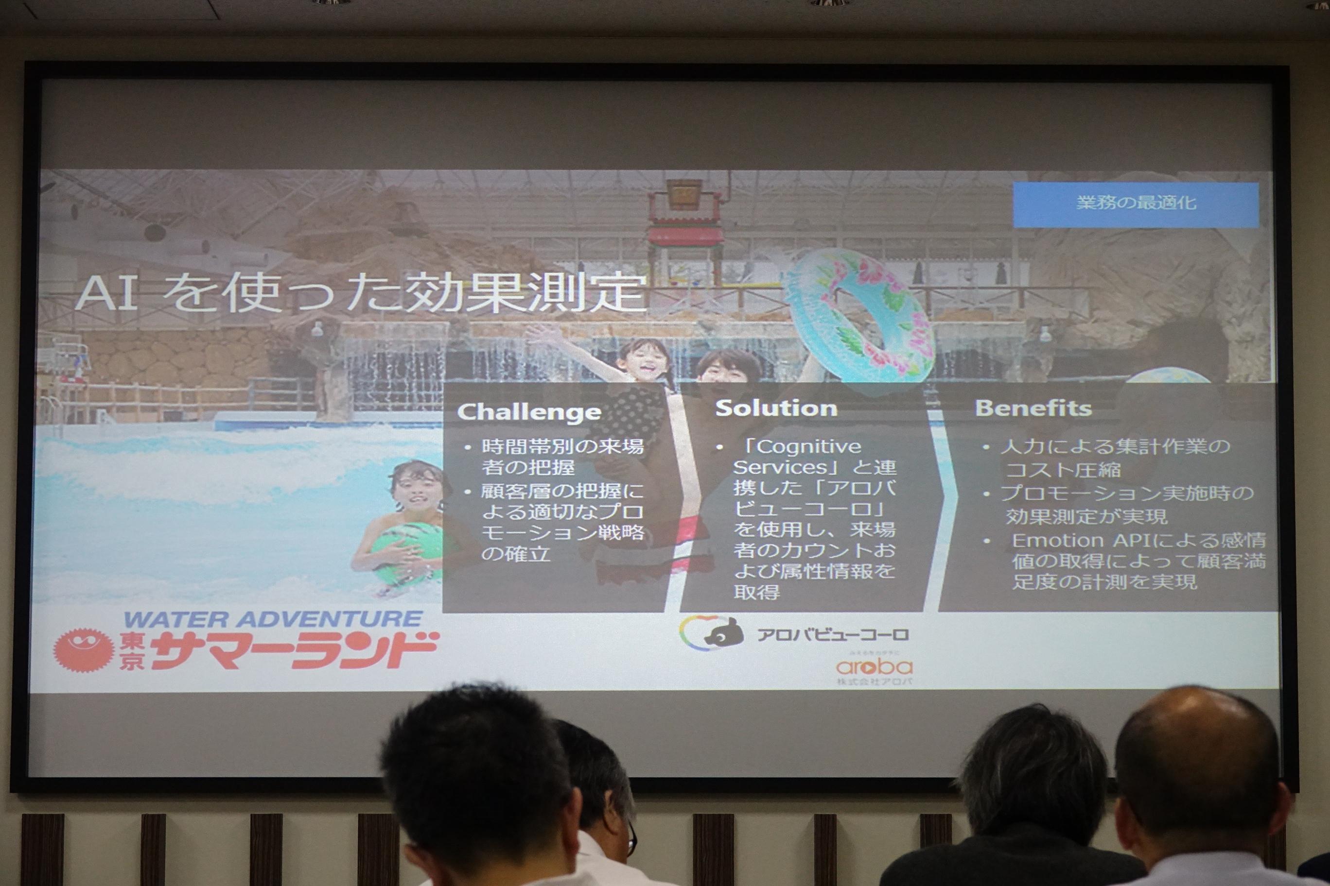 マイクロソフト 東京サマーランド
