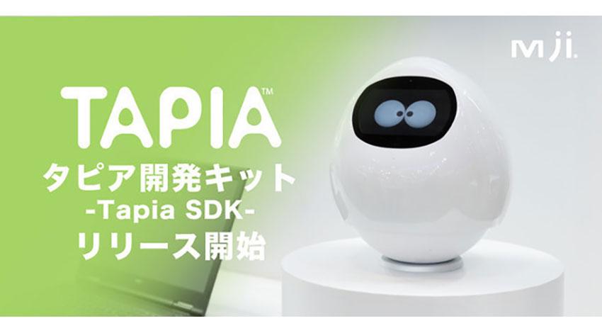 MJI、コミュニケーションロボット「タピア」の法人向け開発キットをリリース