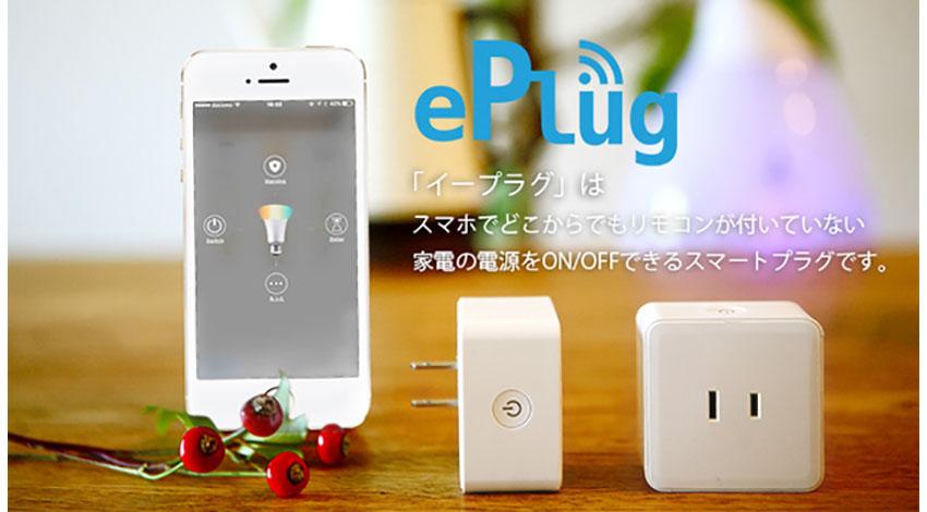 リンクジャパン、スマホでの家電操作を可能にするIoTプラグ「ePlug(イープラグ)」を販売開始