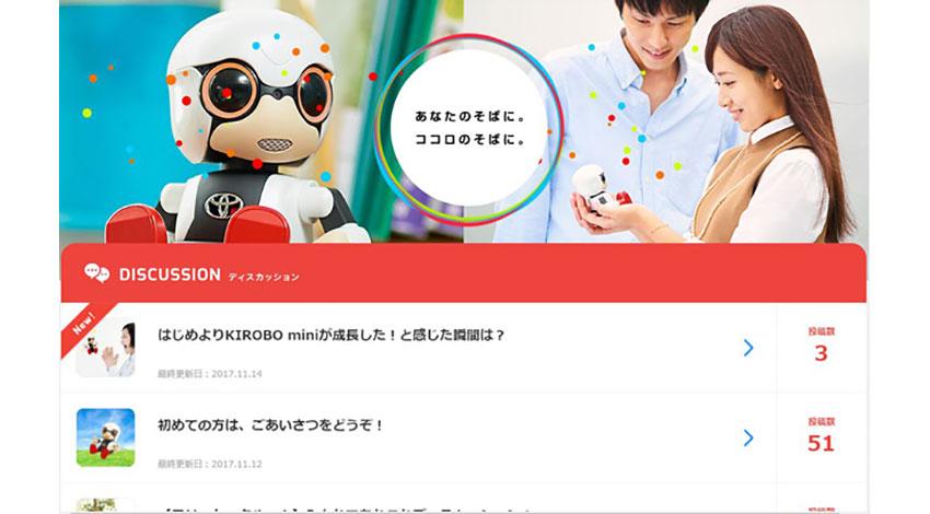 トヨタのコミュニケーションパートナー 「KIROBO mini(キロボ ミニ)」、全国の車両販売店で発売開始