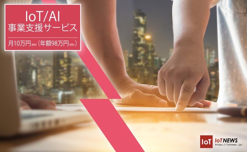 事業企画に使える最新トレンドレポートが手に入る!IoTセミナー優先ご招待も。IoTNEWSがIoT/AI事業支援サービスを開始
