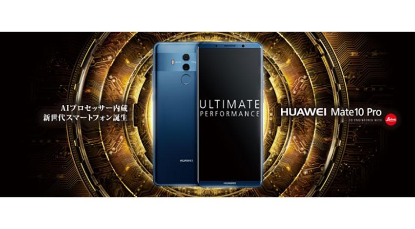 ファーウェイ・ジャパン、AIプロセッサー内蔵スマートフォン「HUAWEI Mate 10 Pro」を発売