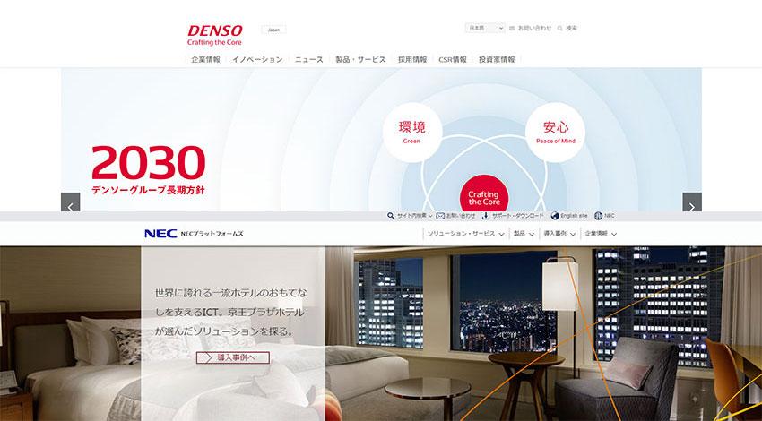 デンソーとNECグループ、車載用の通信機器を開発する合弁会社を設立