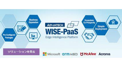アドバンテック、IoTプラットフォームのECサイト「WISE-PaaSマーケットプレイス」をリリース