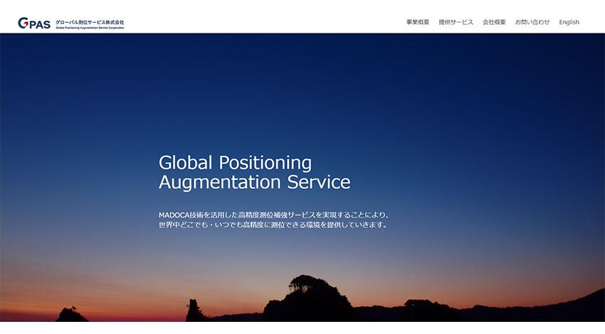 NECソリューションイノベータ、グローバル測位サービス(GPAS)に資本参加