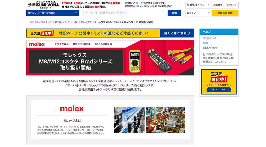 日本モレックスのFAネットワーク製品「Brad」、通販のミスミと共同で新たな購入サービスを開始