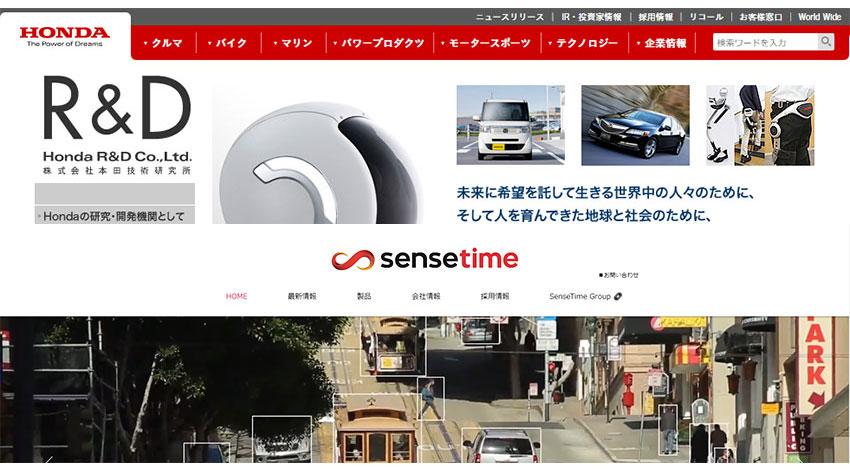 HONDA、中国のSenseTime社と、自動運転のAI技術に関する共同研究開発契約を締結