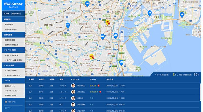 トライポッドワークス、業務用車両向けIoTサービス「BLUE-Connect」を提供