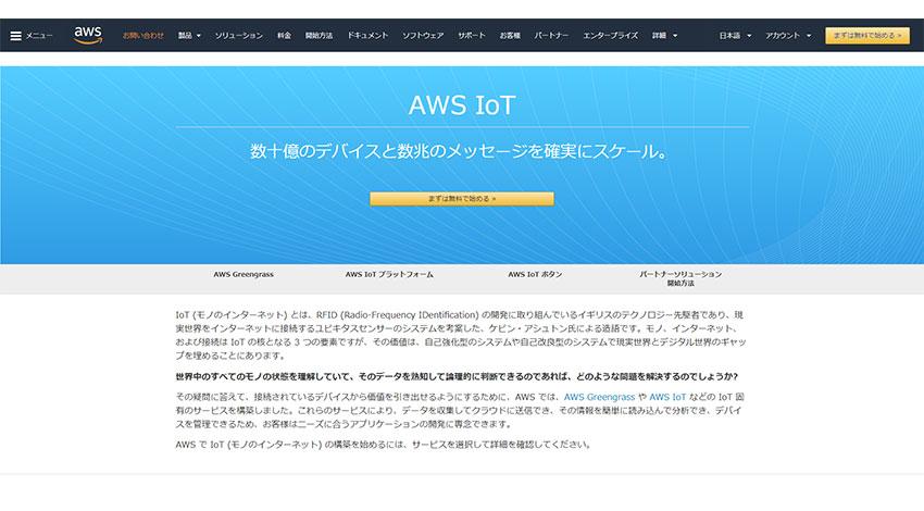 アマゾン、機械学習をエッジにもたらす6つのIoTサービス群を発表