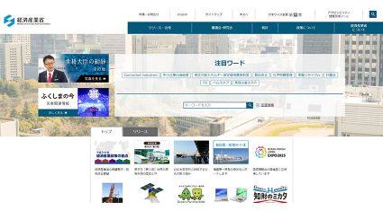 経産省、「データ契約ガイドライン検討会」を開催、新たにAIの法的問題も検討