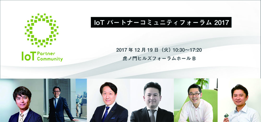 IoTパートナーフォーラム