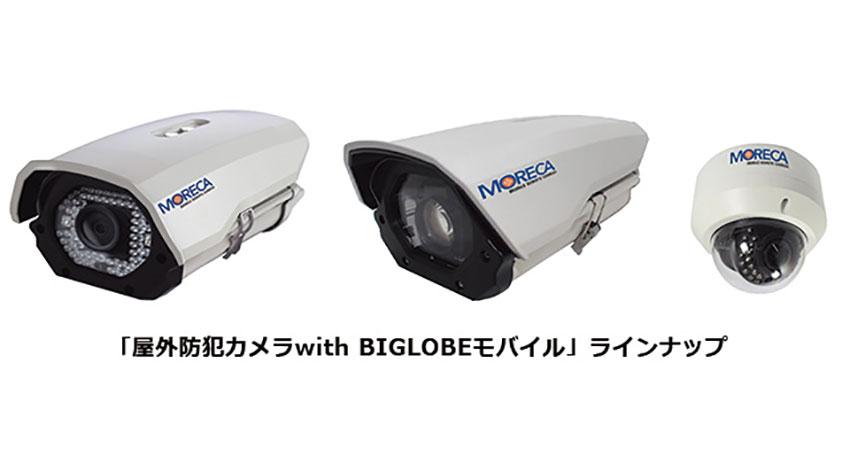 BIGLOBE、IoTを活用した防犯カメラサービス「屋外防犯カメラ with BIGLOBEモバイル」の提供を開始