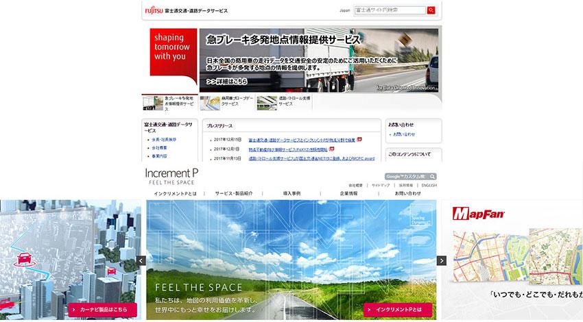富士通交通・道路データサービスとインクリメントP、物流分野のデータ活用で協業