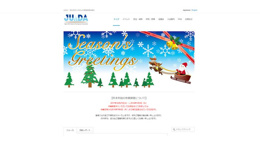 民間によるドローン物流のガイドライン案を公表、日本UAS産業振興協議会(JUIDA)