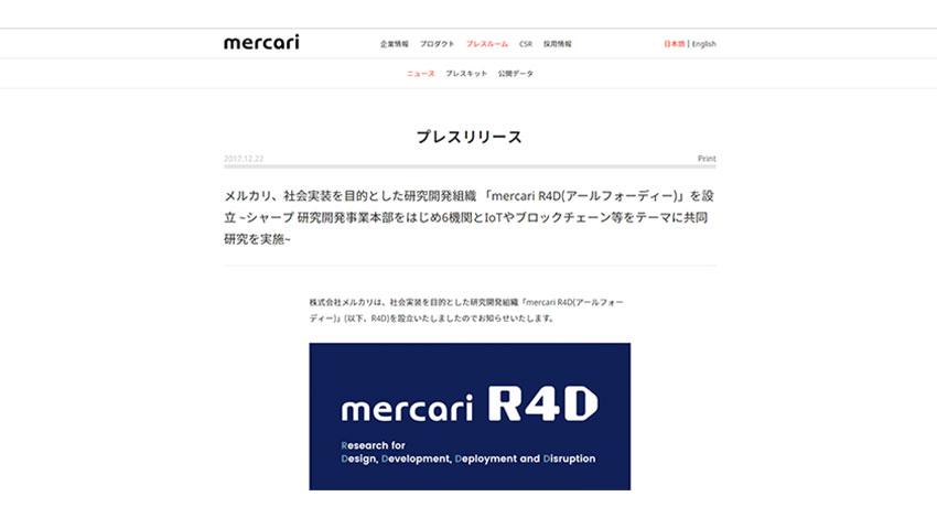 メルカリ、IoTやブロックチェーンの研究開発組織「mercari R4D(アールフォーディー)」を設立