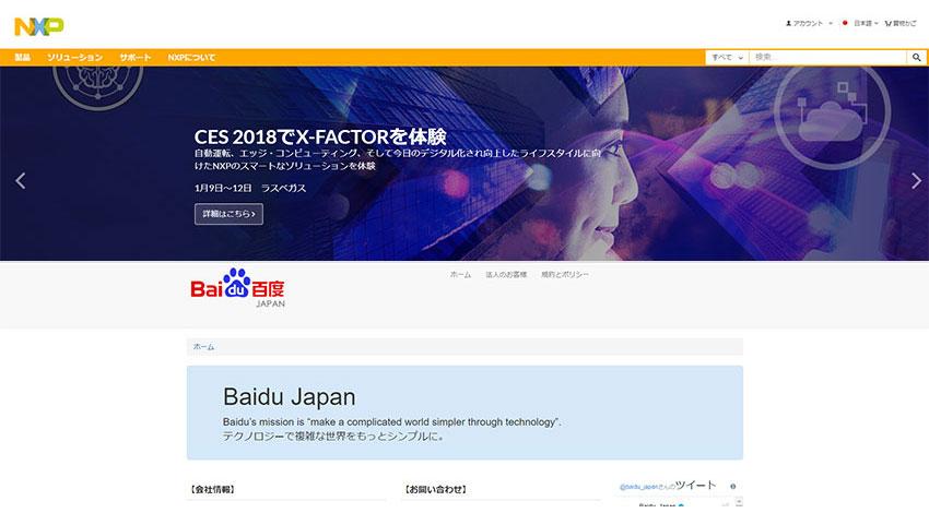 NXPとBaiduが自動運転で提携
