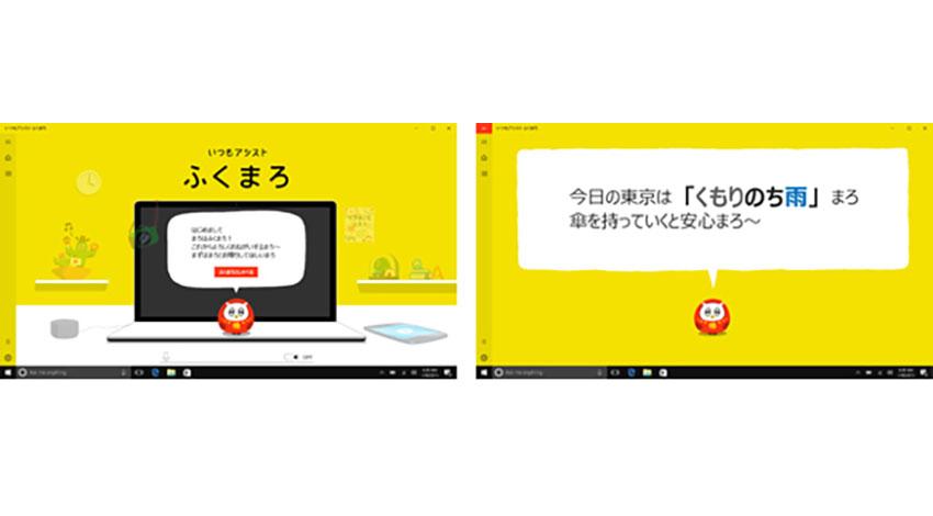 富士通、AIアシスタント搭載デスクトップパソコン「ESPRIMO FHシリーズ」を発売