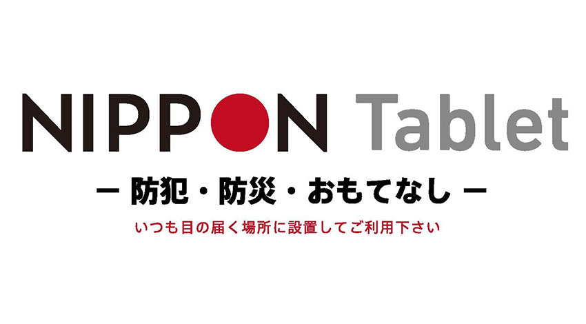 NIPPON Tablet、スマート商店街の実証実験を開始