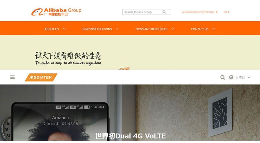 Alibaba A.I. Labs、IoTイニシアチブでMediaTekとの戦略的協力を発表