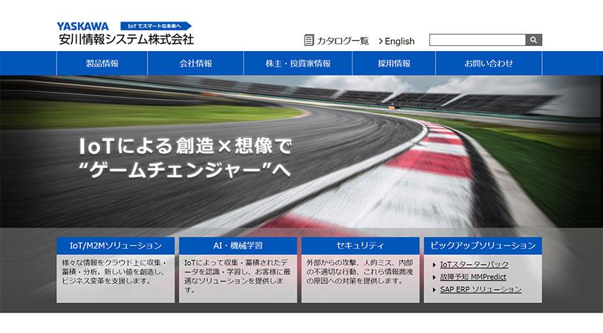 安川情報システム、省電力HD無線カメラの開発・供給で台湾のLITE-ON社と業務提携