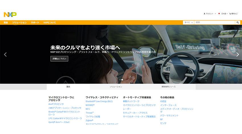 NXP、LGエレクトロニクス、HELLAが車載ビジョン・プラットフォームで協業