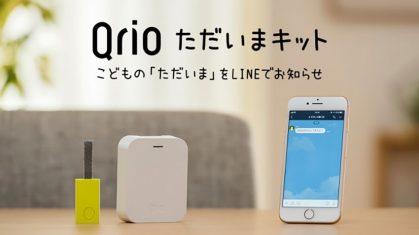 こどもの「ただいま」をLINEでお知らせ、Qrioがこども見守りサービス、ソニーの新規事業支援を利用