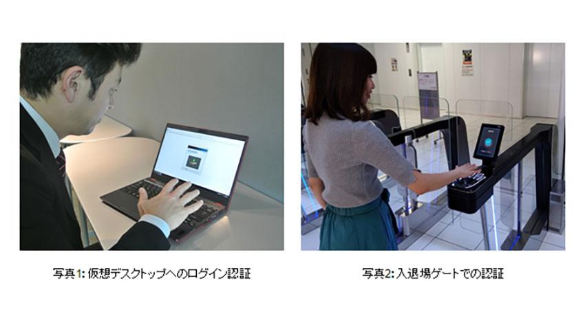 富士通、手のひら静脈認証の大規模な社内活用を開始