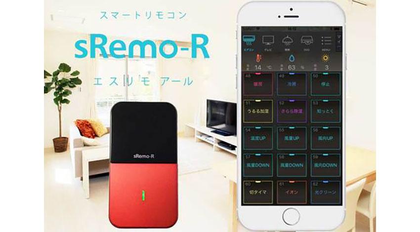 AIスピーカと連動、SOCINNOがスマートリモコン「sRemo-R(エスリモアール)」を発売