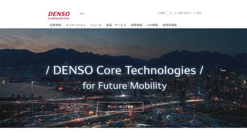 デンソー、東京の研究開発機能を強化