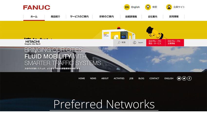 ファナック・日立・Preferred Networks、インテリジェント・エッジ・システムの開発で新会社を設立