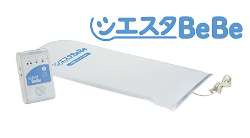 グローバル電子、ベビーセンサーの新製品「シエスタBeBe」を販売開始
