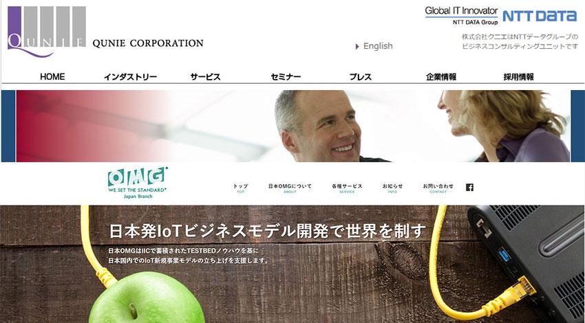 クニエと日本OMGが協業、IoT導入支援サービスを提供開始