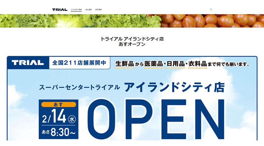 """スマートレジカートでレジ待ち無し、トライアルカンパニー・パナソニック・Remmoの3社が""""スマートストア""""をオープン"""