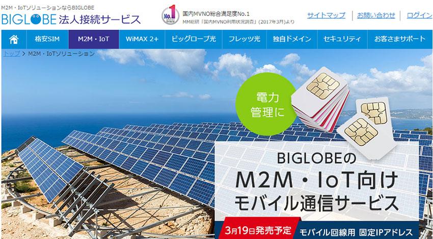 BIGLOBEモバイルがIoT向け通信サービスを強化、低容量の100MB/上り高速の300GBプラン