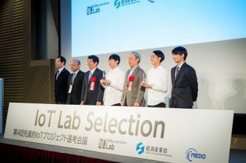 [3/6 無料] 経済産業省&IoT推進ラボ、先進的なIoTの取り組みを発掘する「IoT Lab Selection」他、各種イベントを都内で開催[PR]