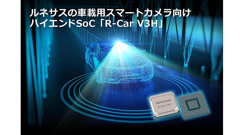 ルネサス、車載用スマートカメラ向けSoCの第二弾、レベル3、4の自動運転システムの実用化に向け「R-Car V3H」を発表