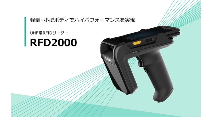 東北システムズ・サポート、軽量・小型なUHF帯RFIDリーダー「RFD2000」の提供を開始