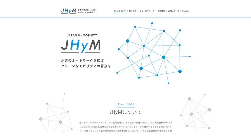 トヨタら11社、日本水素ステーションネットワーク合同会社を設立