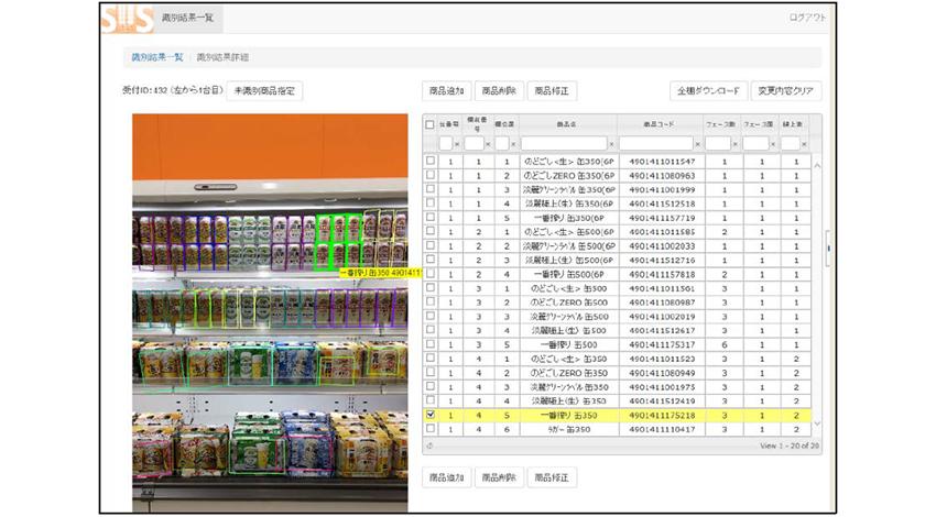 キリンビール、NECの店舗棚割画像解析システムを導入