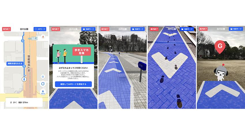 Yahoo! MAP、ナビゲーションをAR(拡張現実)でサポートする機能 「ARモード」を試験導入