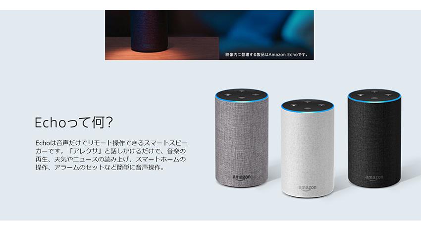 Amazon Alexa、マルチルームミュージック機能の提供開始